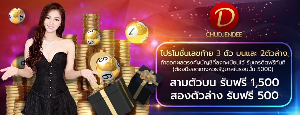 chudjen-bet-promotion-2